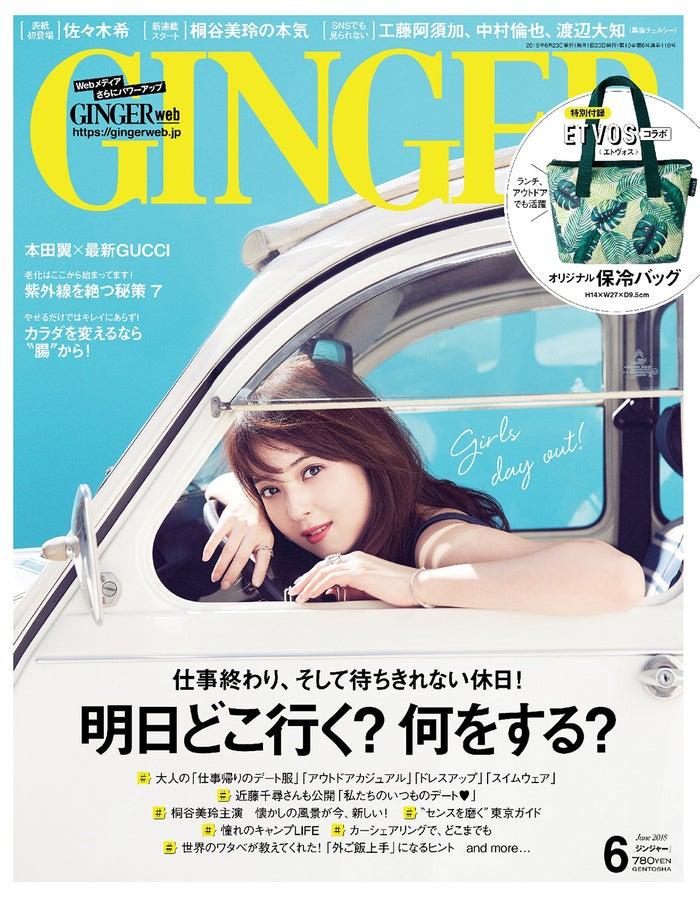 雑誌「GINGER」6月号/表紙:佐々木希(画像提供:幻冬舎)