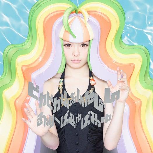 きゃりーぱみゅぱみゅの3rdアルバム『ピカピカふぁんたじん』(7月9日発売)/通常盤(CD)