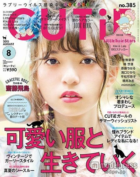 雑誌「CUTiE」8月号(宝島社、2015年7月11日発売)表紙:齋藤飛鳥
