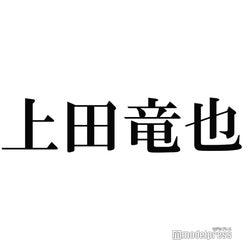 KAT-TUN上田竜也、堂本光一から「二度と出るな」叱責されたJr.時代を告白