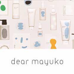 「dear mayuko」シリーズ