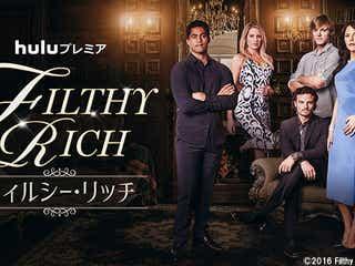 家政婦だけが知る一族の秘密とは…?大富豪が遺した巨額な遺産をめぐりバトル勃発『FILTHY RICH/フィルシー・リッチ』