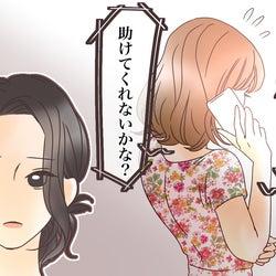 ママ 強要 友 オシャレ を する