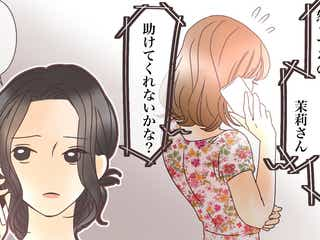 オシャレを強要するママ友…しかしある噂が予想外の事態を引き起こす!(7)【私のママ友付き合い事情 Vol.87】
