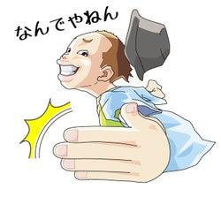ハジ→がオフィシャルLINEスタンプをリリース