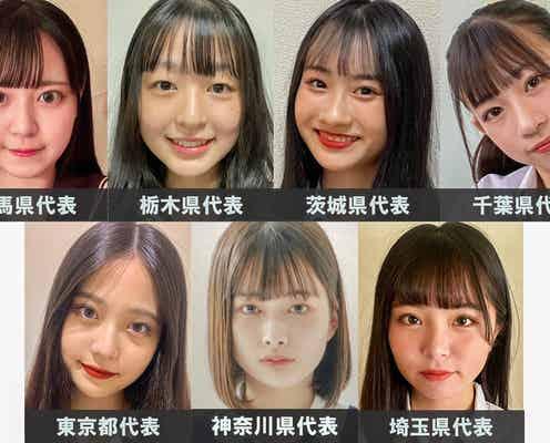 「女子高生ミスコン2021」関東エリアの代表者が決定<日本一かわいい女子高生/SNS審査結果>