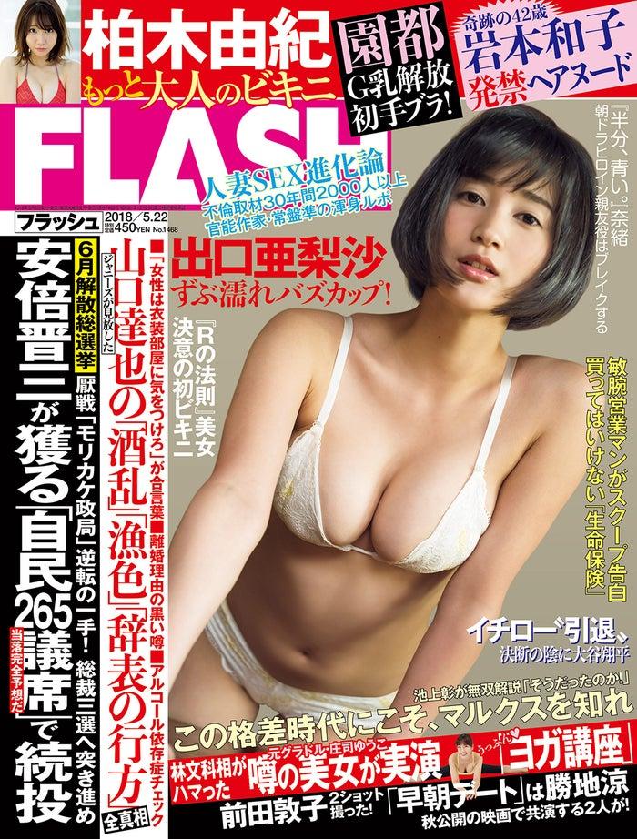 「週刊FLASH」5月8日発売号 表紙:出口亜梨沙(C)藤本和典/週刊FLASH
