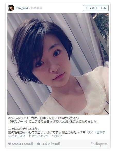 ショートカットにイメージチェンジを遂げた優希美青/Instagram【モデルプレス】