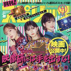 梅澤美波、齋藤飛鳥、山下美月「月刊!スピリッツ」2020年11月1日号(C)Fujisan Magazine Service Co., Ltd. All Rights Reserved.