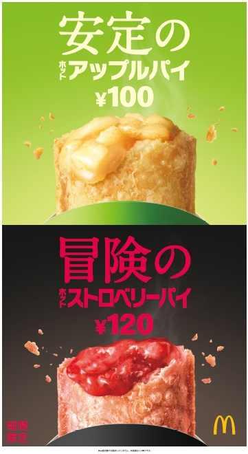 ホットアップルパイとホットストロベリーパイ/画像提供:日本マクドナルド