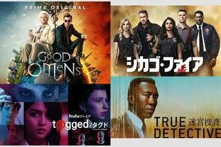 【今週スタートの海外ドラマ】『TRUE DETECTIVE』『シカゴ・ファイア』の最新シーズンが日本初放送!