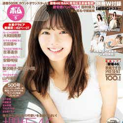 「ボム」5月号(4月9日発売)表紙:田村保乃(提供写真)