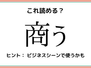 「商う」=「しょうう」…?読めたらスゴイ!《難読漢字》4選