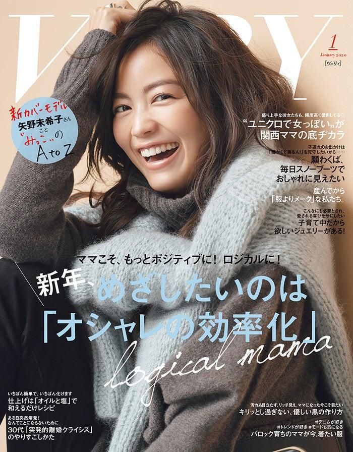 「VERY」2020年1月号(2019年12月7日発売、光文社)通常版表紙:矢野未希子(提供写真)