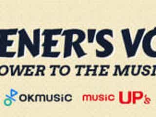 音楽ファンの声、エールを募集!music UP's/OKMusic特別企画『Power To The Music』【vol.34】公開