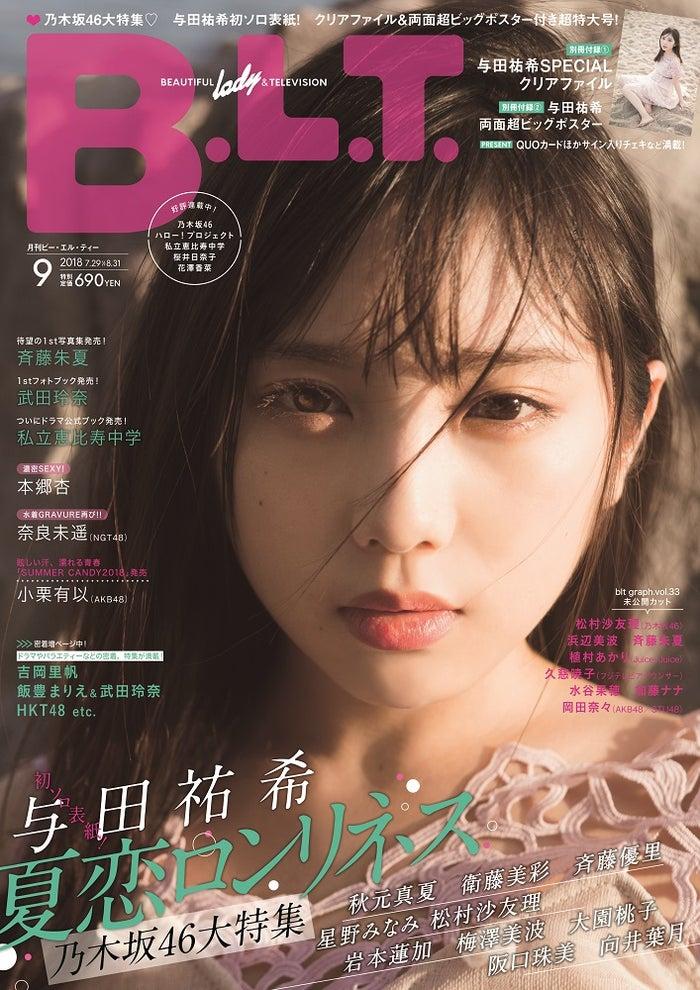 「B.L.T. 2018年9月号」(7月24日発売、東京ニュース通信社)表紙:与田祐希(写真提供:東京ニュース通信社)
