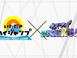 Hey! Say! JUMP×Kis-My-Ft2、水着&キスでガチ対決 「27時間テレビ」のMC抜てき<コメント到着>