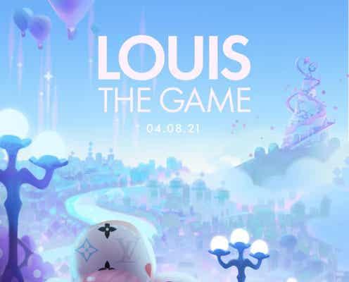 ルイ・ヴィトン生誕200年 「ルイ200」開始 第1弾はゲームアプリ