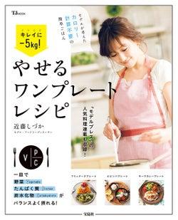 近藤しづかのレシピ本「キレイに-5kg!やせるワンプレートレシピ」(宝島社、2017年7月15日発売)