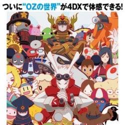 『サマーウォーズ 4DX』入場者プレゼントの配布が決定、細田守監督からのコメントも