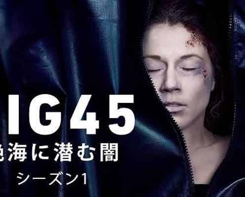【今週スタートの海外ドラマ】『ビッグバン・セオリー』ファイナルが初配信!