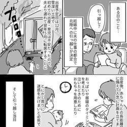 生後4カ月のわが子が新幹線内で大泣き!職員の神対応に感激した体験談