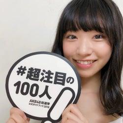 山内瑞葵 『AKB48総選挙公式ガイドブック2018』(5月16日発売/講談社)公式ツイッターより