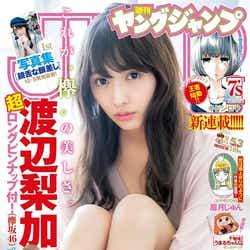 渡辺梨加が表紙の「週刊ヤングジャンプ」53号(C)阿部ちづる/集英社