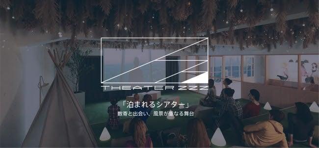 Theater Zzz/画像提供:蒼樹