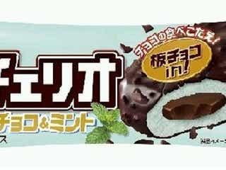 チョコミント好き必見!! 森永乳業、「チェリオ チョコ&ミント」を夏季限定販売