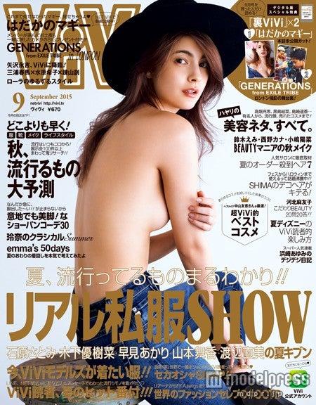 「ViVi」9月号(2015年7月23日発売、講談社)表紙:マギー【モデルプレス】