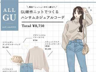 シンプル可愛い♡オトナ女子のカジュアルコーデはGU「キレイめニット×デニム」が正解!