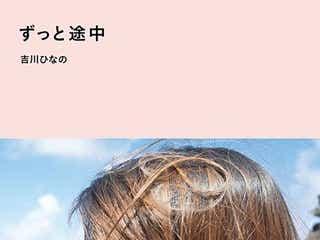 吉川ひなの、初の試み 完全プライベートショットも公開