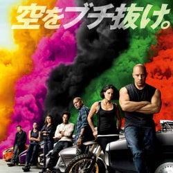 『ワイルド・スピード/ジェットブレイク』8月日本公開決定&ぶっ飛び新予告編が解禁!