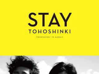 東方神起、兵役直前の素顔を切り取った永久保存版写真集「STAY」9月25日発売