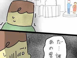 プリ子の幸せな時間をこっそり覗き込む 実家近くにあの男の姿が…!【結婚までのプリン Vol.14】