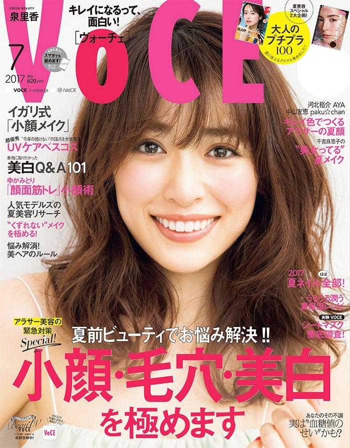 「VOCE」7月号(講談社、2017年5月23日発売)表紙:泉里香