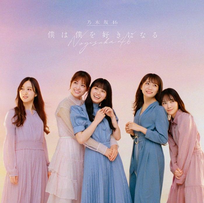 乃木坂46/26thシングル「僕は僕を好きになる」(1月27日リリース)TypeD(提供写真)