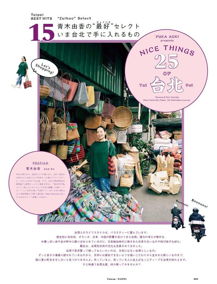 青木由香がひと味違う台湾土産を紹介/画像提供:講談社