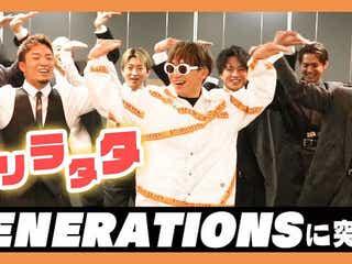 三代目JSB・NAOTO、GENERATIONSにゲリラタタ 楽屋突入で「神回」とファン歓喜