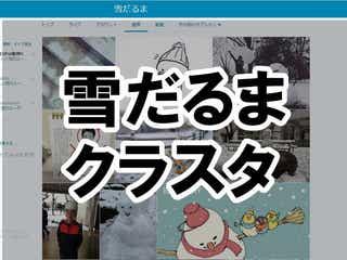 関東大雪!さっそく「色々な」雪ダルマが各所に出現中!