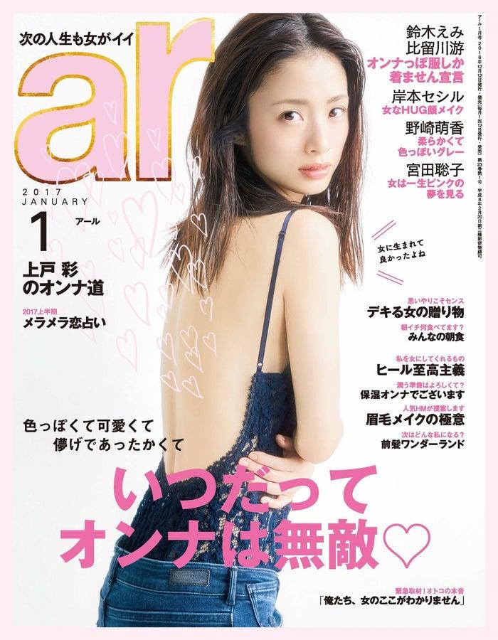 「ar」1月号(主婦と生活社、2016年12月12日発売)表紙:上戸彩