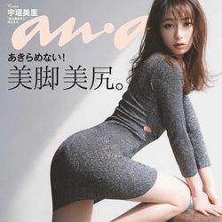 宇垣美里、美脚&美尻披露で「anan」初表紙