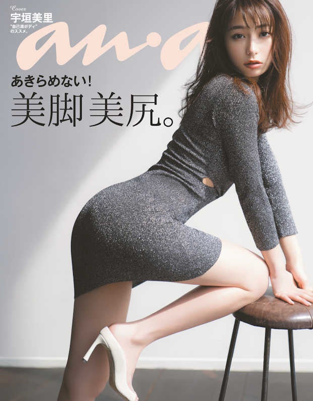 宇垣美里『anan』No.2149(4月24日発売) /(C)マガジンハウス