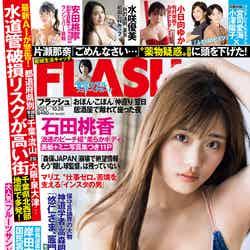 「FLASH」10月12日発売号表紙:石田桃香(C)光文社/週刊FLASH