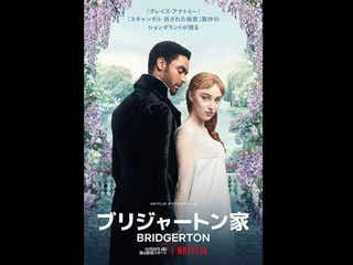 Netflix『ブリジャートン家』シーズン4までまとめて更新決定!