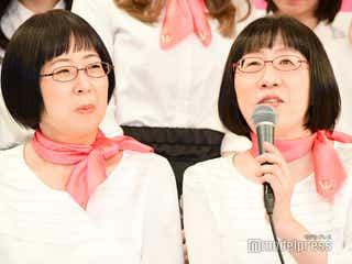 阿佐ヶ谷姉妹、二宮和也のための「A・RA・SHI」替え歌が話題「服なんて着られりゃいいでしょ?」