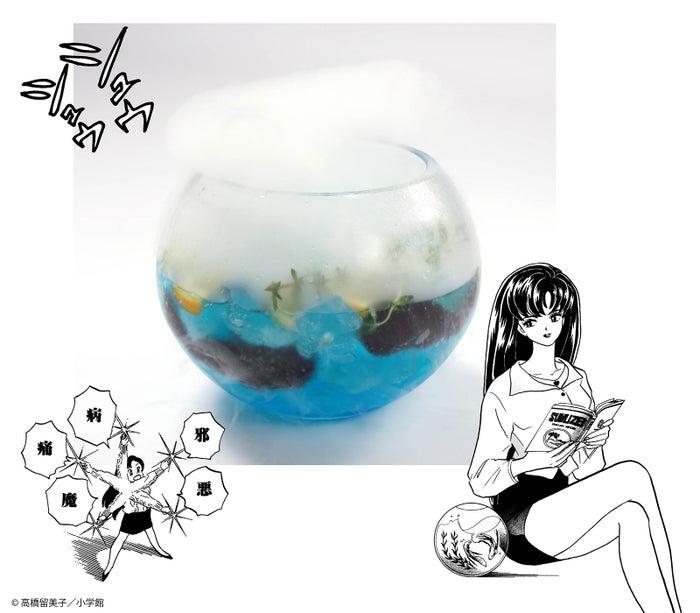 無限の闘気!珍魚鉢ドリンク1,290円(C)高橋留美子/小学館