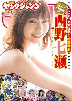 「週刊ヤングジャンプ」50号/表紙:西野七瀬(C)Takeo Dec./集英社