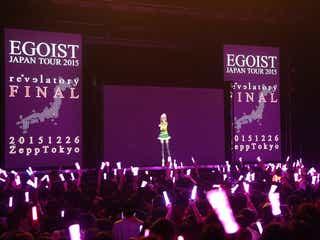 EGOIST、国内ツアー初日で新曲3曲披露、ツアーファイナルも決定